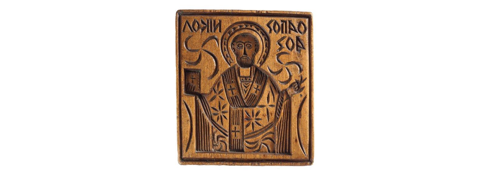 Ξύλινη σφραγίδα ευλογίας του Αγίου Νικολάου